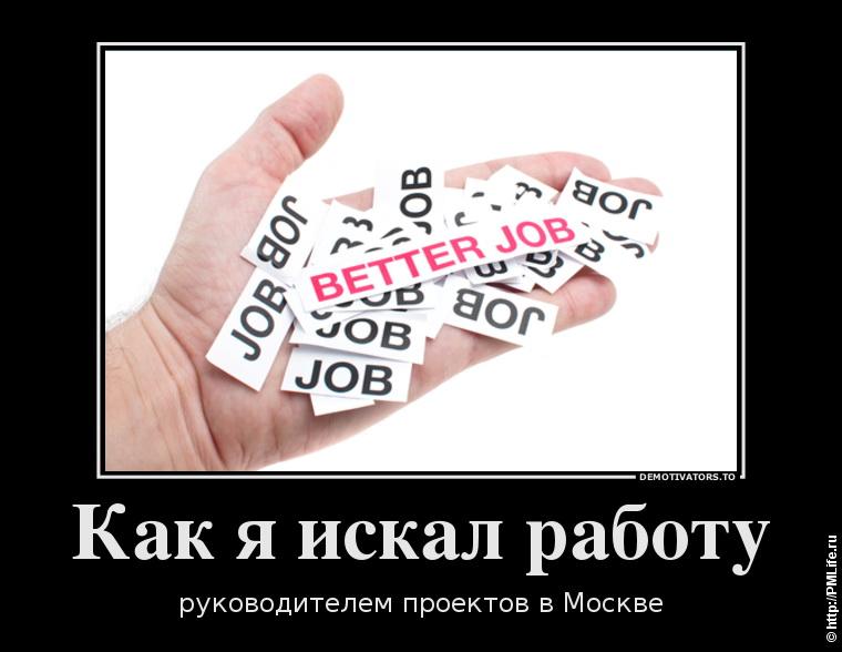 Как искать работу руководителем проекта в Москве.